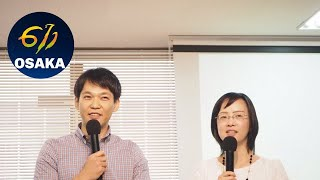 大阪 611日曜礼拝|Message|私たちは神の民 | 20190818