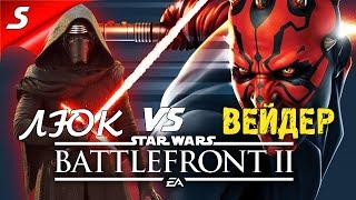Star Wars  Battlefront II: ➤ ГЕРОИ ПРОТИВ ЗЛОДЕЕВ ➤