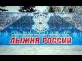 Лыжня России – 2019 - чайковцы вновь выйдут на лыжню
