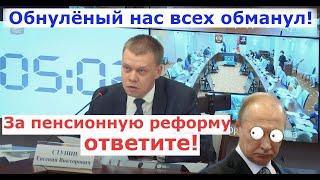 За такие слова про Путина УБИРАЮТ! Депутат Ступин не побоялся!