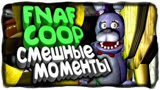 НАРЕЗКА СМЕШНЫХ И ЗАБАВНЫХ МОМЕНТОВ ОТ ПОДПИСЧИКА! ✅ The NeptooN FNAF COOP