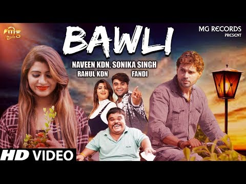 Bawli ( Official ) | Sonika Singh | Naveen Kdn | Latest Haryanvi Songs Haryanvi 2018 | Mg Records