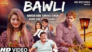 Bawli ( Official ) | Sonika Singh | Rahul Kadyan | New Haryanvi Songs Haryanvi 2018 | Mg Records