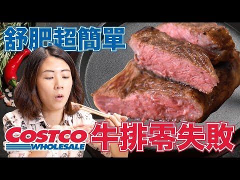 實測比較|舒肥Costco牛排真的比較好吃嗎?原來步驟這麼簡單!