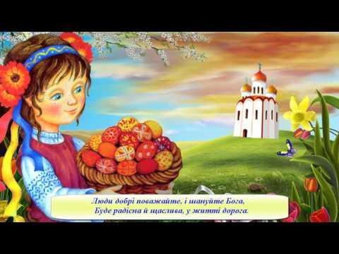 """Дитячі пісні """"Писанки"""