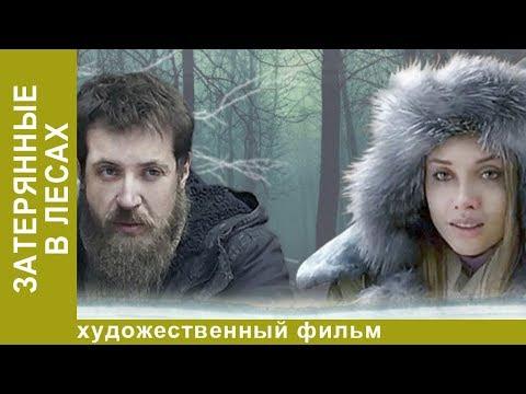 Затерянные в лесах. Мелодрама. Star Media
