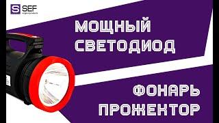 Обзор мощного фонаря-прожектора Yajia YJ-2886 - SEF5.com.ua