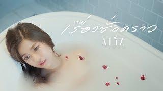 เรื่องชั่วคราว-aliz-official-teaser