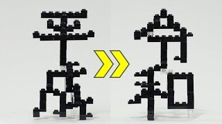 Transform Heisei into Reiwa with LEGO Bricks