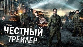 Честный трейлер - Сталинград