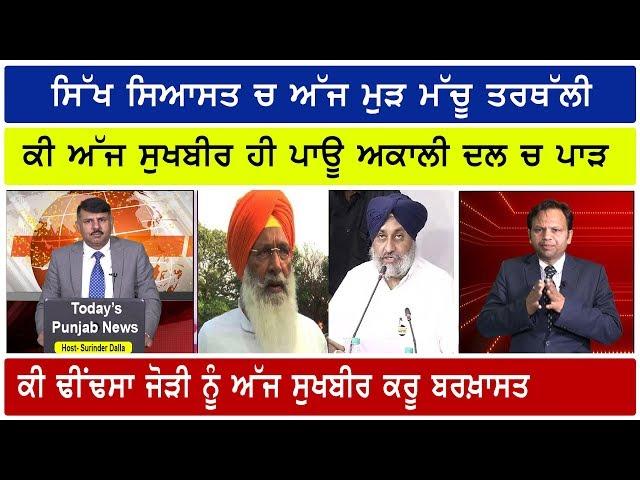 Punjabi News 2 February 2020 | E9 Punjabi News | Today Punjab News I Akali Dal Rally Sangrur