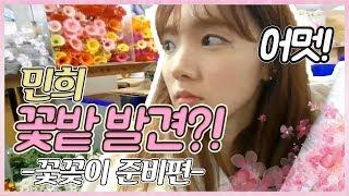 [어바웃미니]난생처음 꽃꽂이 도전하다!! 셀프꽃꽂이 과정 대공개!1부_about mini14