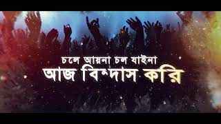 vuclip Bindass by  Rakib Musabbir Lyrical Video   Bangla New Song   2018
