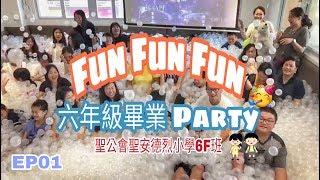 Publication Date: 2019-07-27 | Video Title: Fun Fun Fun 六年級畢業 Party