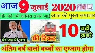 7 जुलाई 2020 आज की ख़बरे  देश के मुख्य समाचार mausam vibhah aaj weather Today Breaking News#7_july