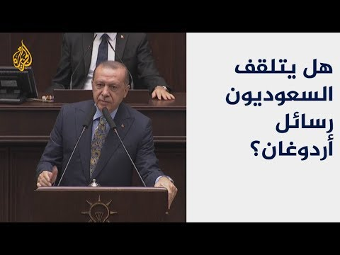 ما  الذي أراد أردوغان قوله للسعوديين خلال خطابه أمام كتلته البرلمانية؟  - نشر قبل 2 ساعة