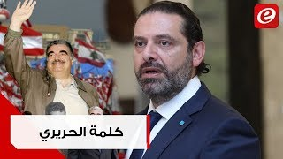 الحريري في ذكرى اغتيال والده: 2019 ستكون سنة معرفة الحقيقة