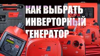 Что такое инверторный генератор?  Принцип работы и функции  инверторного бензогенератора.