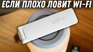 Есть решение плохого сигнала Wi-Fi