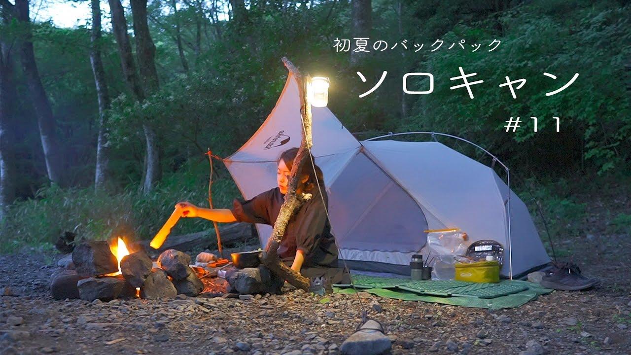 【ソロキャンプ】軽量化に努めた初夏のキャンプツーリング #11