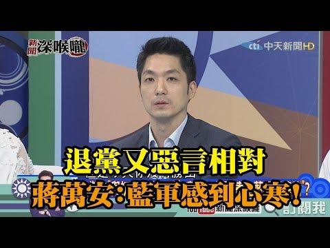 《新聞深喉嚨》精彩片段 退黨又惡言相對 蔣萬安:藍軍感到心寒!