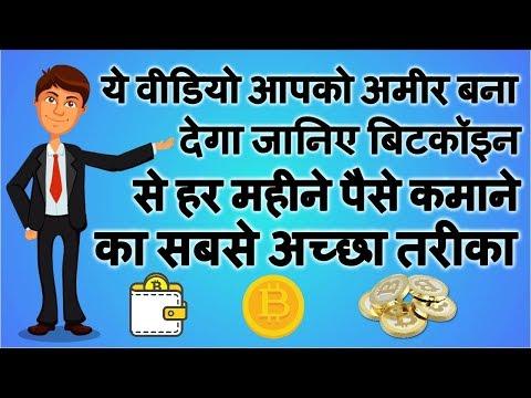 बिटकॉइन से हर महीने पैसे कमाने का सबसे अच्छा तरीका | How to get Rich Using Bitcoin | Part #1