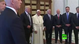 شاهد بالفيديو... البابا فرنسيس يتبادل الهدايا مع ترامب وعائلته