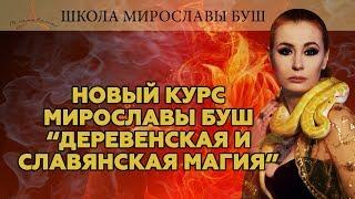"""Новый курс Мирославы Буш """"Деревенская и славянская магия"""""""