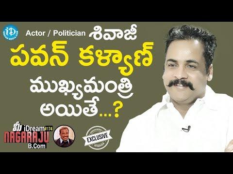 Actor/Politician Sivaji Exclusive Interview || మీ iDream Nagaraju B.Com #174