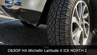 Обзор на шины Michelin Latitude X ICE North 2! 2017