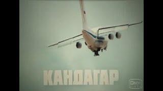 Кандагар (Очень, очень старый клип) из одноименного фильма.