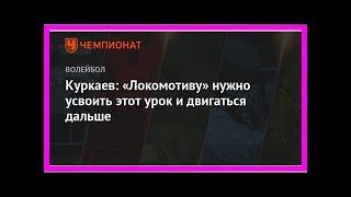Последние новости | Куркаев: «Локомотиву» нужно усвоить этот урок и двигаться дальше