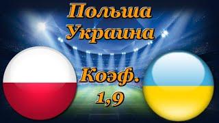 Польша Украина Прогноз и Ставки на Футбол 11 11 2020