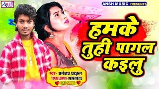 Dhananjay dharkan    सुपरहिट दर्द भरा गीत    Pagal Tore Banwal ha    पागल तोरे बनावल ह    Sad Song
