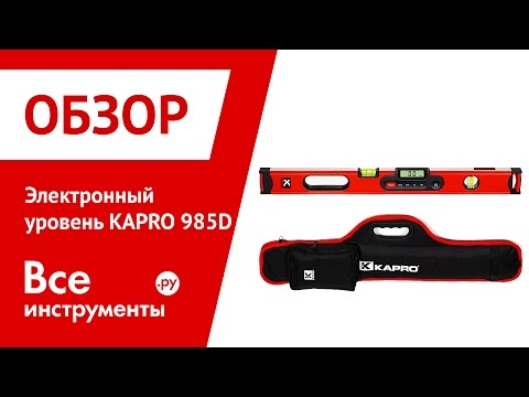 Электронный уровень KAPRO 985D