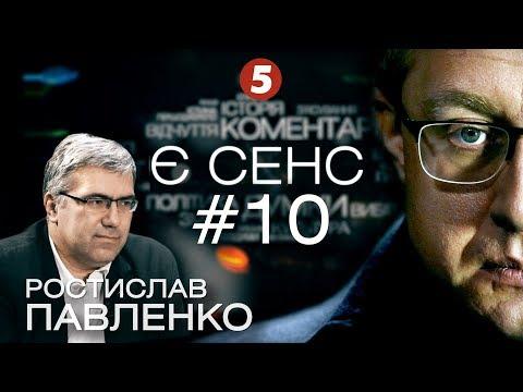 5 канал: Спільність Бандера-Лобановський; зв'язок тези