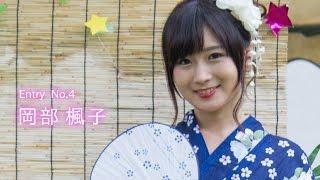 Entry No.4 岡部楓子 公式プロフィール】 http://misskeiosfc.com/fuko/