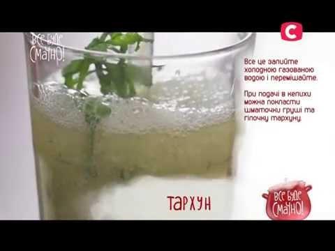 Тархун рецепт