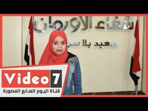قصة وبطولة -أم يزن- ابنة الأقصر فى مكافحة السرطان والشفاء منه  - 13:01-2020 / 3 / 24