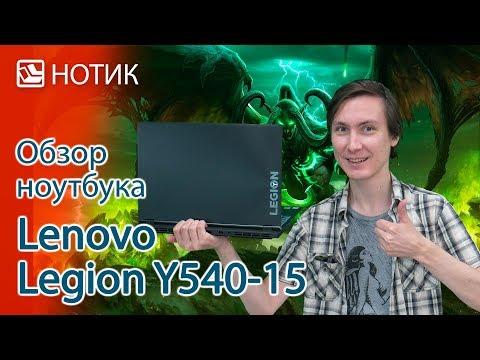 Подробный обзор ноутбука Lenovo Legion Y540-15 - Nemo Sine Vitio Est