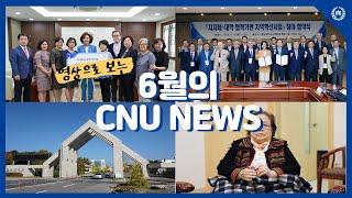 영상으로 보는 충남대 6월 뉴스 | CNU🦄
