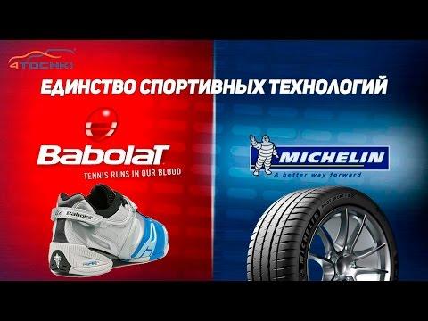 Michelin и Babolat - единство спортивных технологий на 4 точки