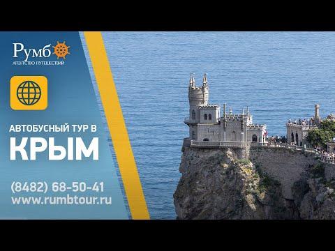 Автобусный тур в Крым / Фильм