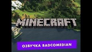 ЧестноТрейлер - Minecraft