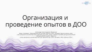 Вахрушев А.А., Паршина С.В. | Организация и проведение опытов в ДОО