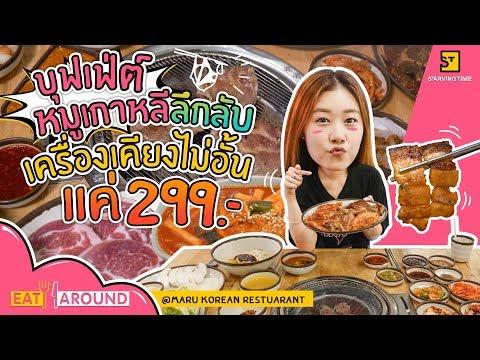 คุ้มเว่อร์! กินบุฟเฟ่ต์เกาหลีไม่อั้น แค่ 299 บาท   EatAround EP.109