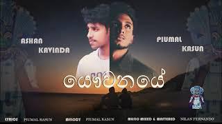 Yauwanaye (යෞවනයේ) - Piumal Kasun Ft. Ashan Kavinda   Nilan Fernando [Lyric Video]