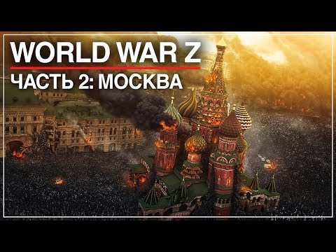 World War Z #2 | Зомби-апокалипсис в Москве!