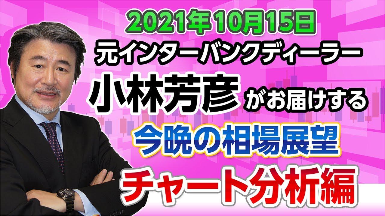 【JFX】2021/10/15(金)小林芳彦×今晩の相場展望~チャート分析編~【スキャル・デイトレ】