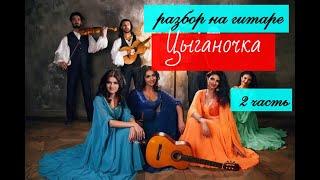 Уроки гитары.Цыганочка 2 часть